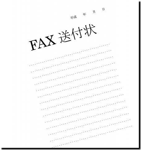 提供票FAX時の表紙が作れる
