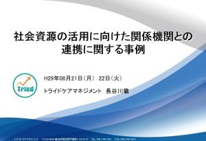 社会資源の活用に向けた関係機関との連携に関する事例