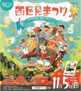 42nishikumin-poster