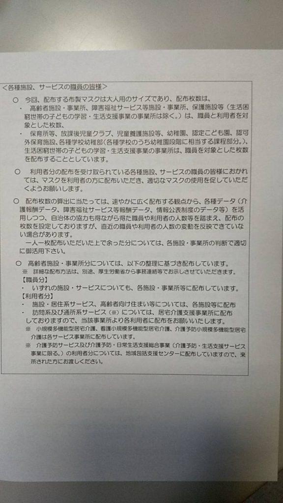 厚労省、マスク配布の説明文