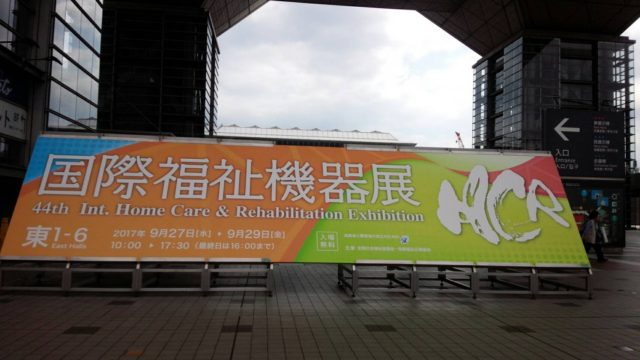 9/27国際福祉機器展に行ってきました!