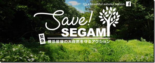SAVE! SEGAMI 横浜最後の大自然を守るアクション