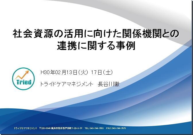 H30.2/13-17専門研修Ⅰ:社会資源の活用に向けた関係機関との連携に関する事例