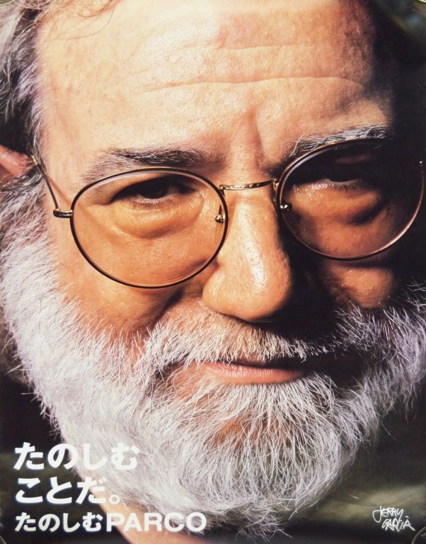 『楽しむこと』『なんでも可能だということを信じる』Jerry Garciaに学ぶ