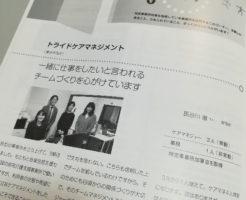 月刊ケアマネジメント