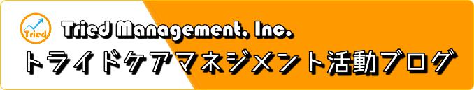 トライドケアマネジメントの活動ブログ-単独型(独立型)ケアマネ事務所
